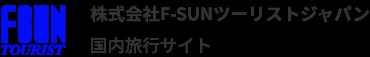 東京都品川区の旅行会社 (株)F-SUNツーリストジャパン 国内旅行