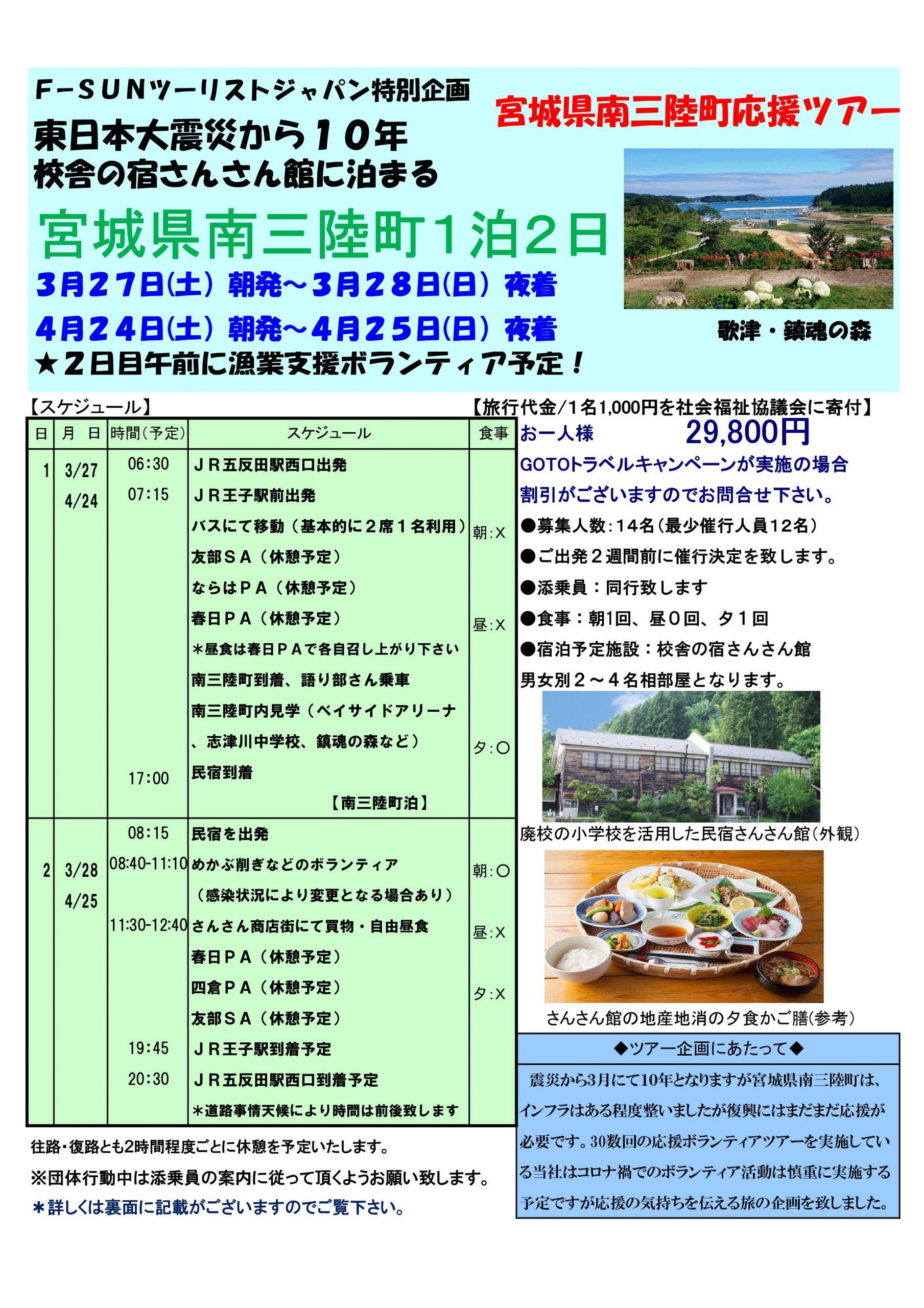 宮城県南三陸町への応援ツアー