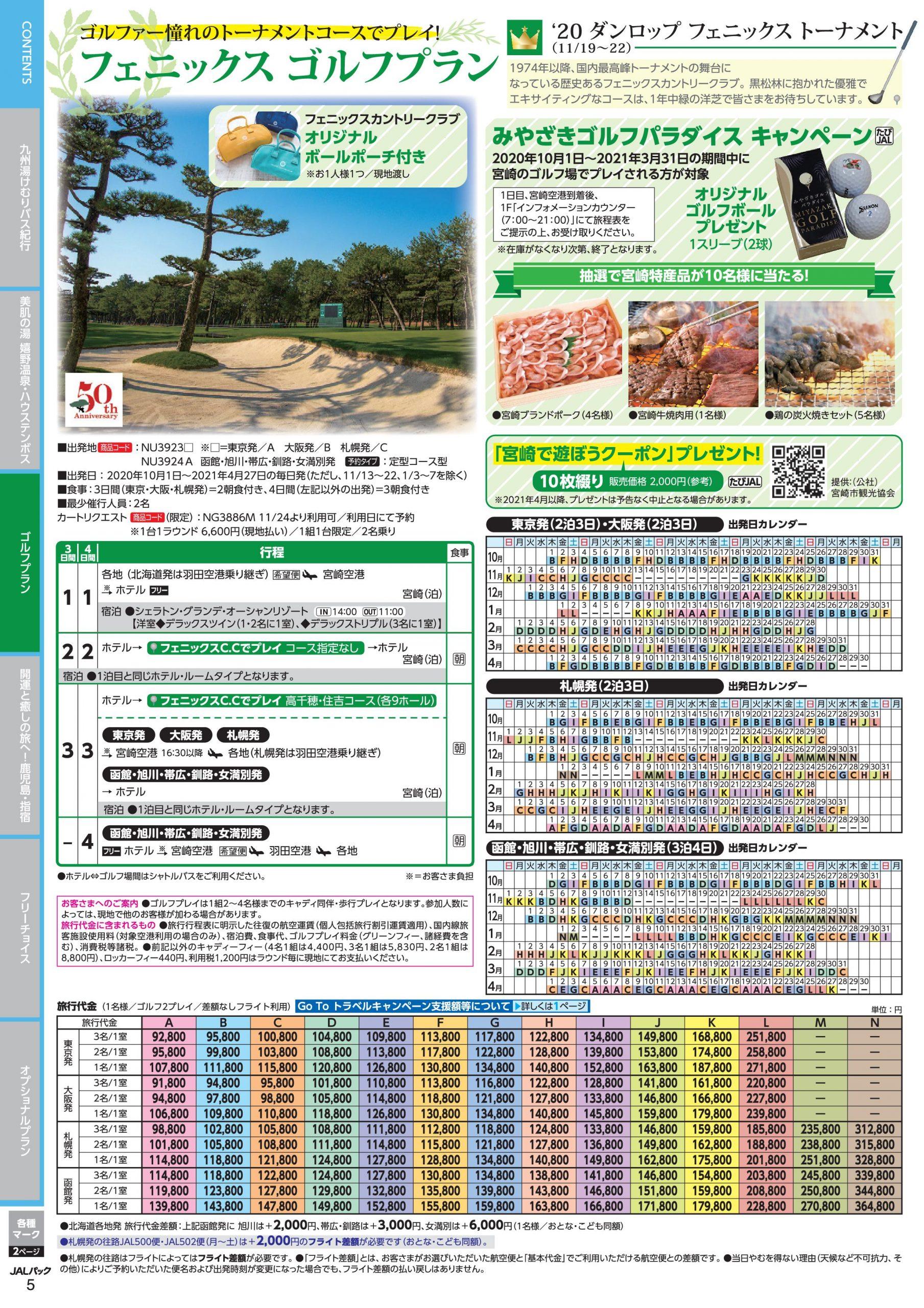 憧れの宮崎フェニックスCCゴルフプラン