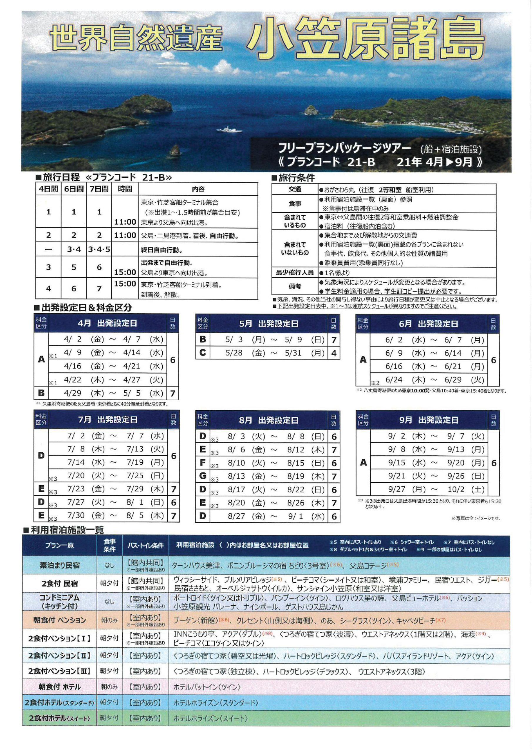 世界自然遺産小笠原諸島ツアー4月以降の料金発表!