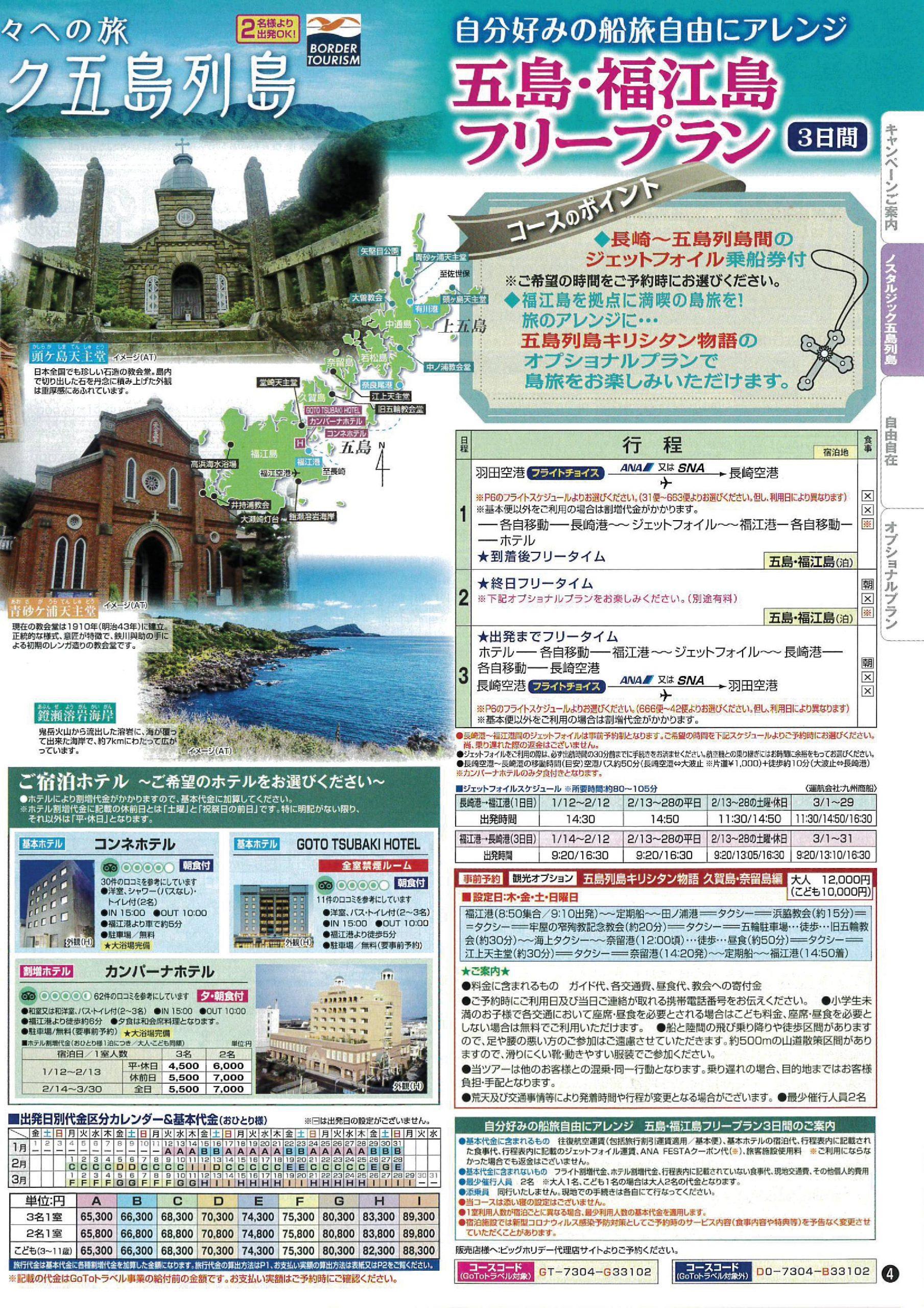 九州最西端五島列島への旅は如何でしょうか