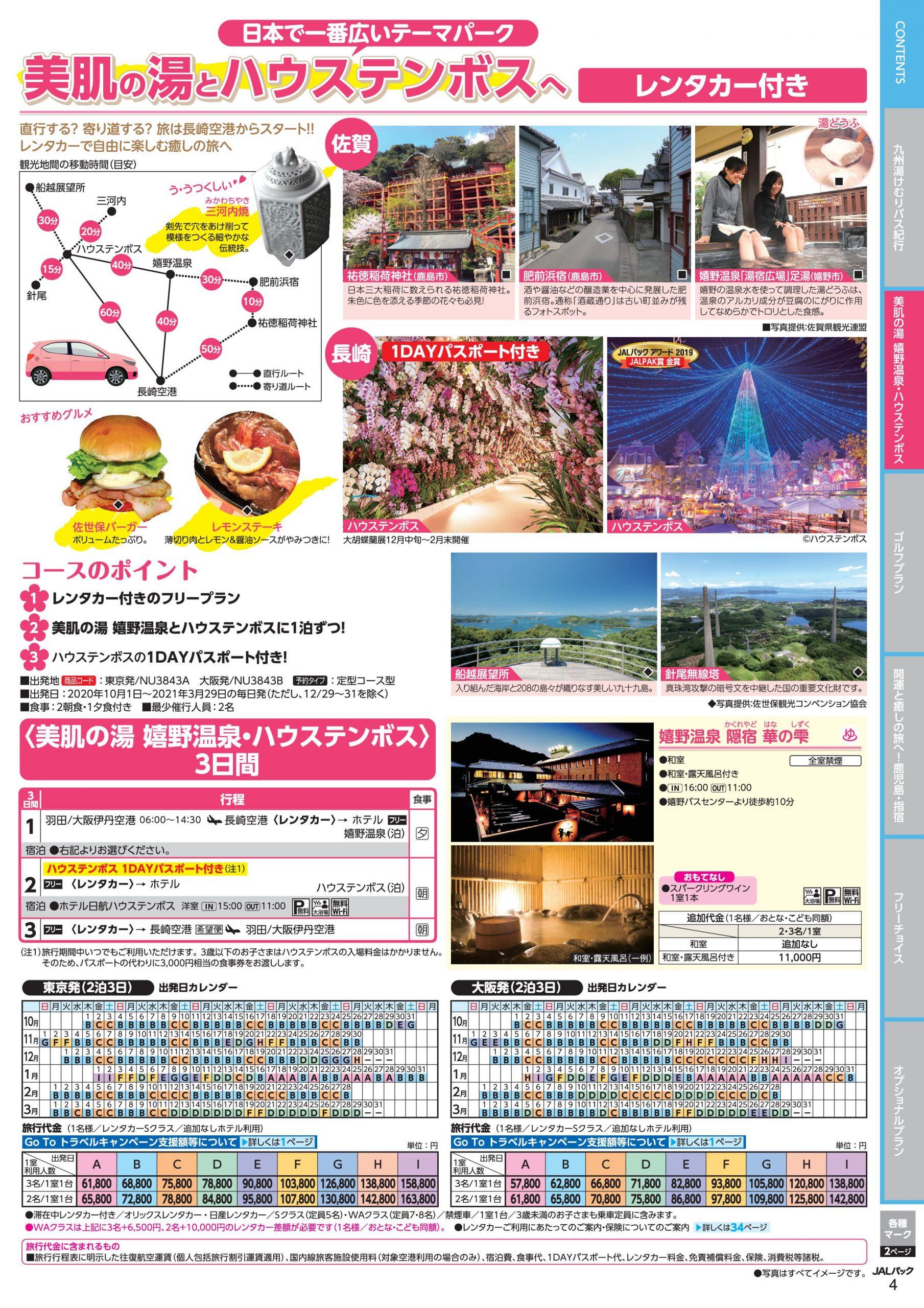 佐賀県嬉野温泉&ハウステンボスのレンタカーで行く旅