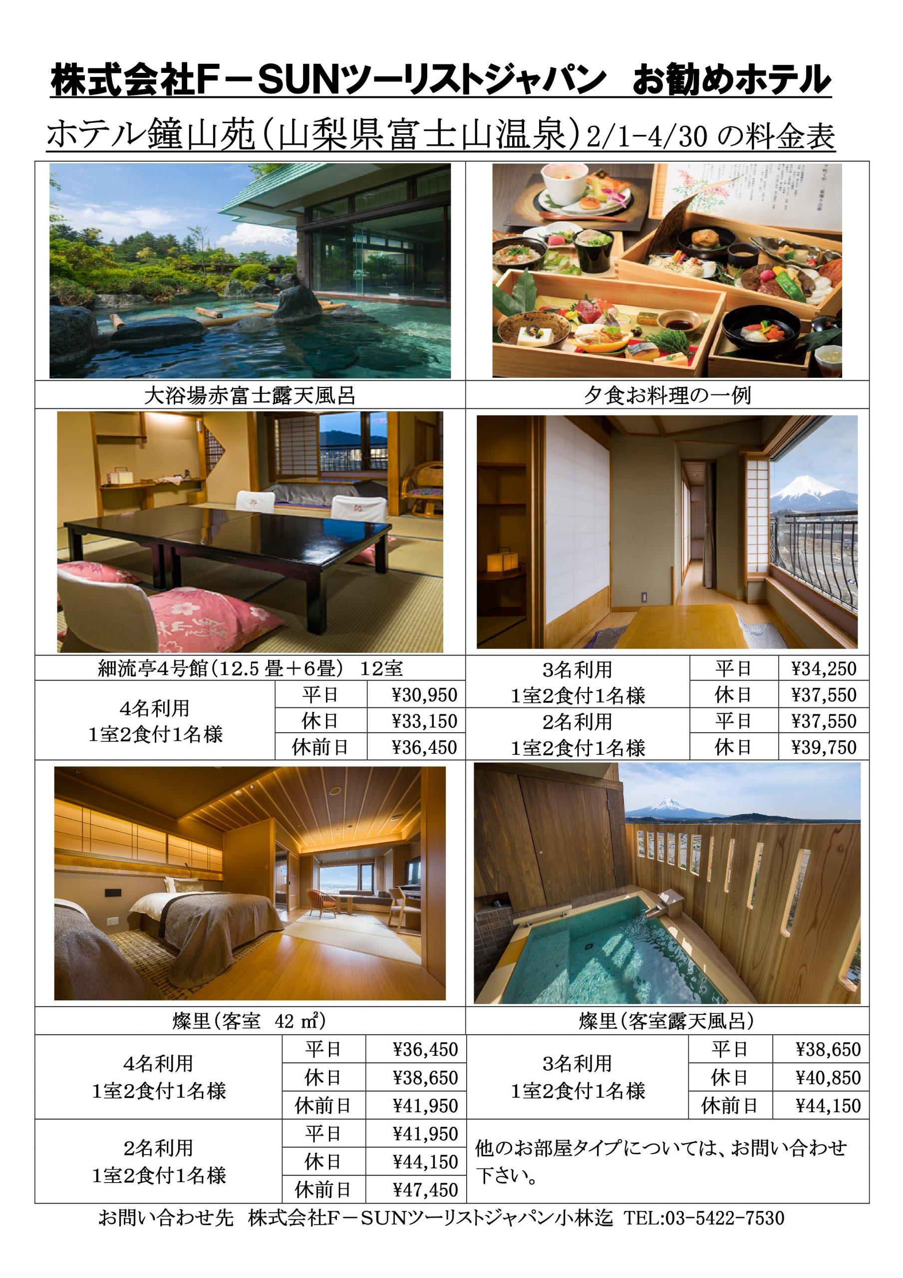 富士山温泉鐘山苑2月~4月宿泊料金