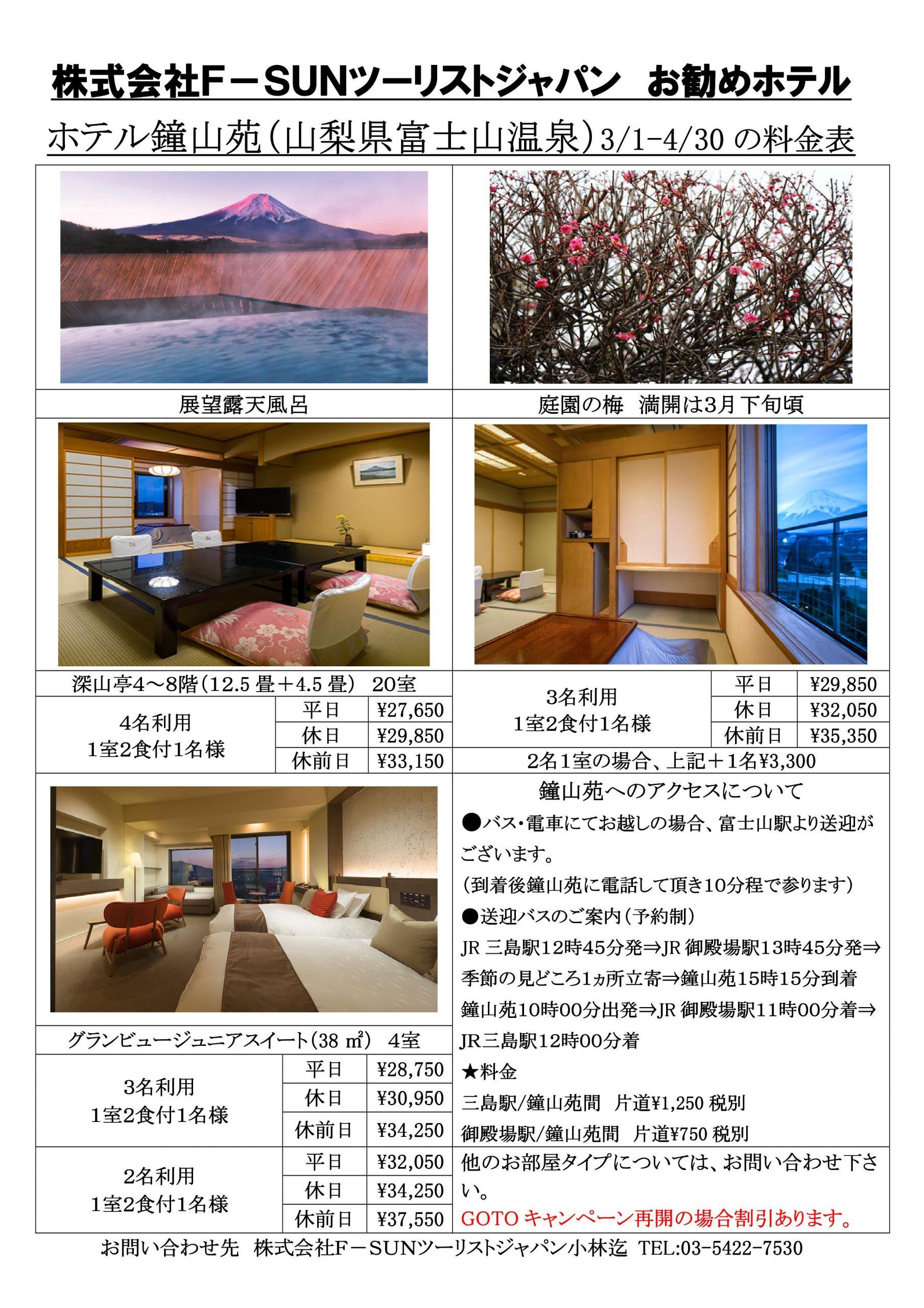 お勧めの宿 富士山温泉鐘山苑最新情報