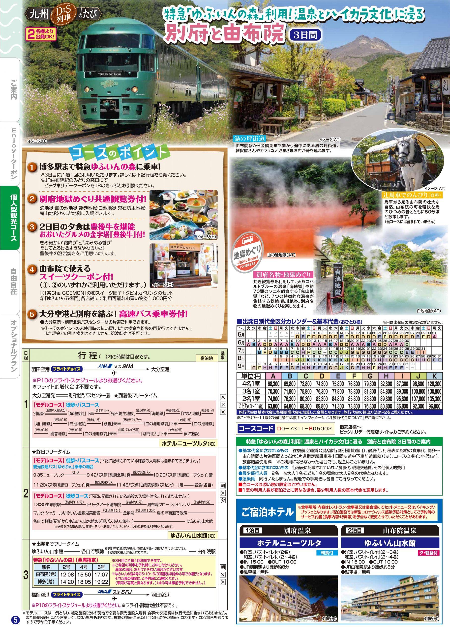 夏のおすすめツアー③九州(大分 別府と由布院/鹿児島・指宿と霧島)