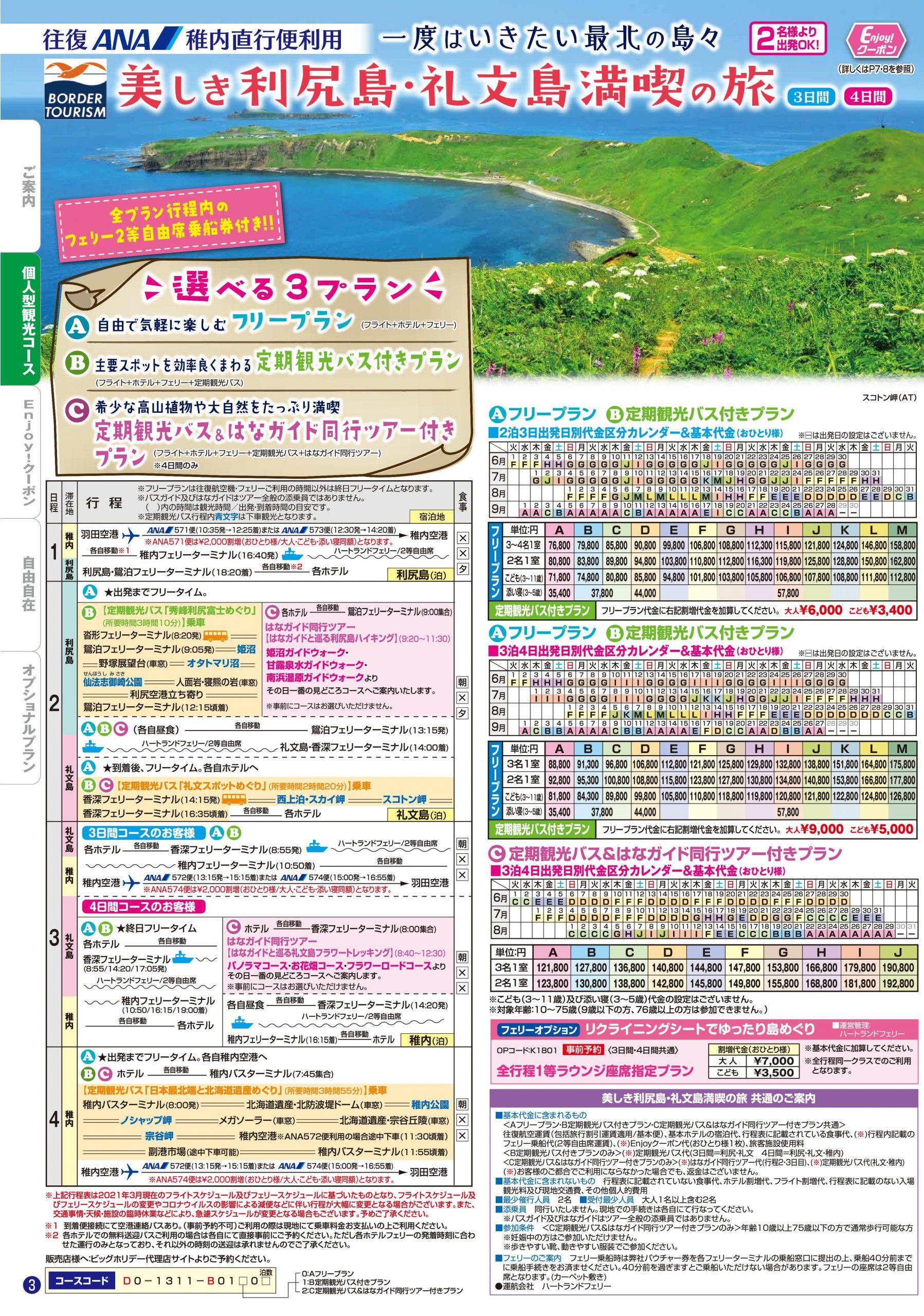 夏のおすすめツアー②北海道(利尻島・礼文島)