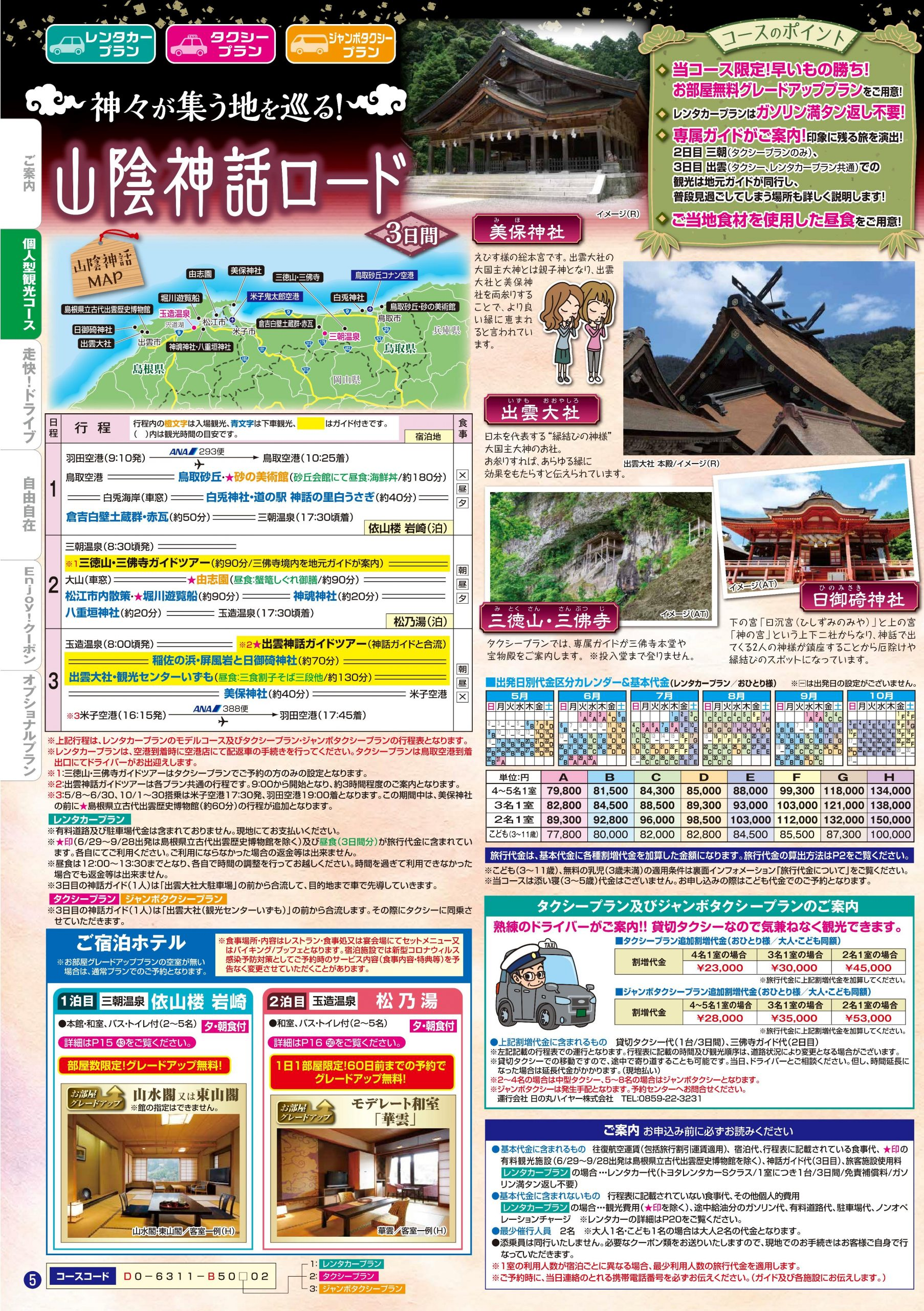 夏のおすすめツアー①山陰