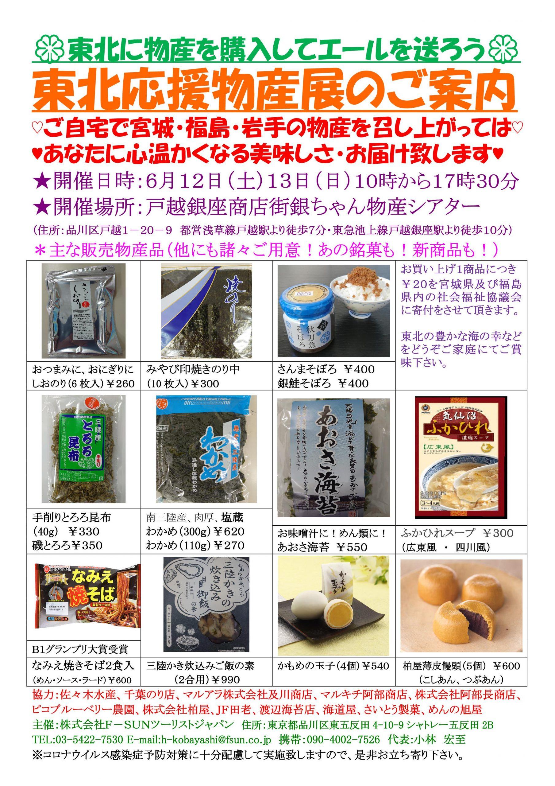 6月12日13日戸越銀座商店街にて東北応援物産展開催