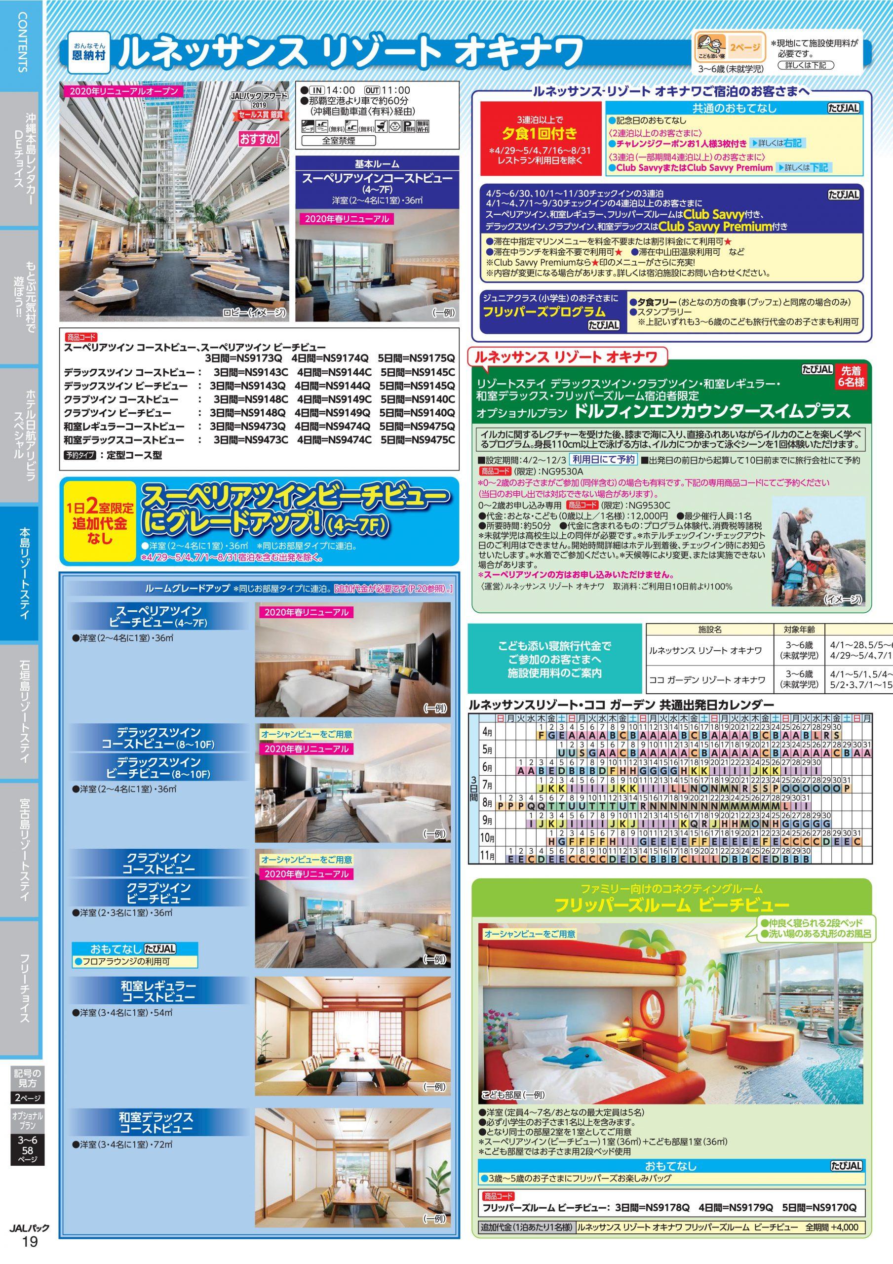 夏のおすすめツアー⑦沖縄(ルネッサンスリゾートオキナワ)