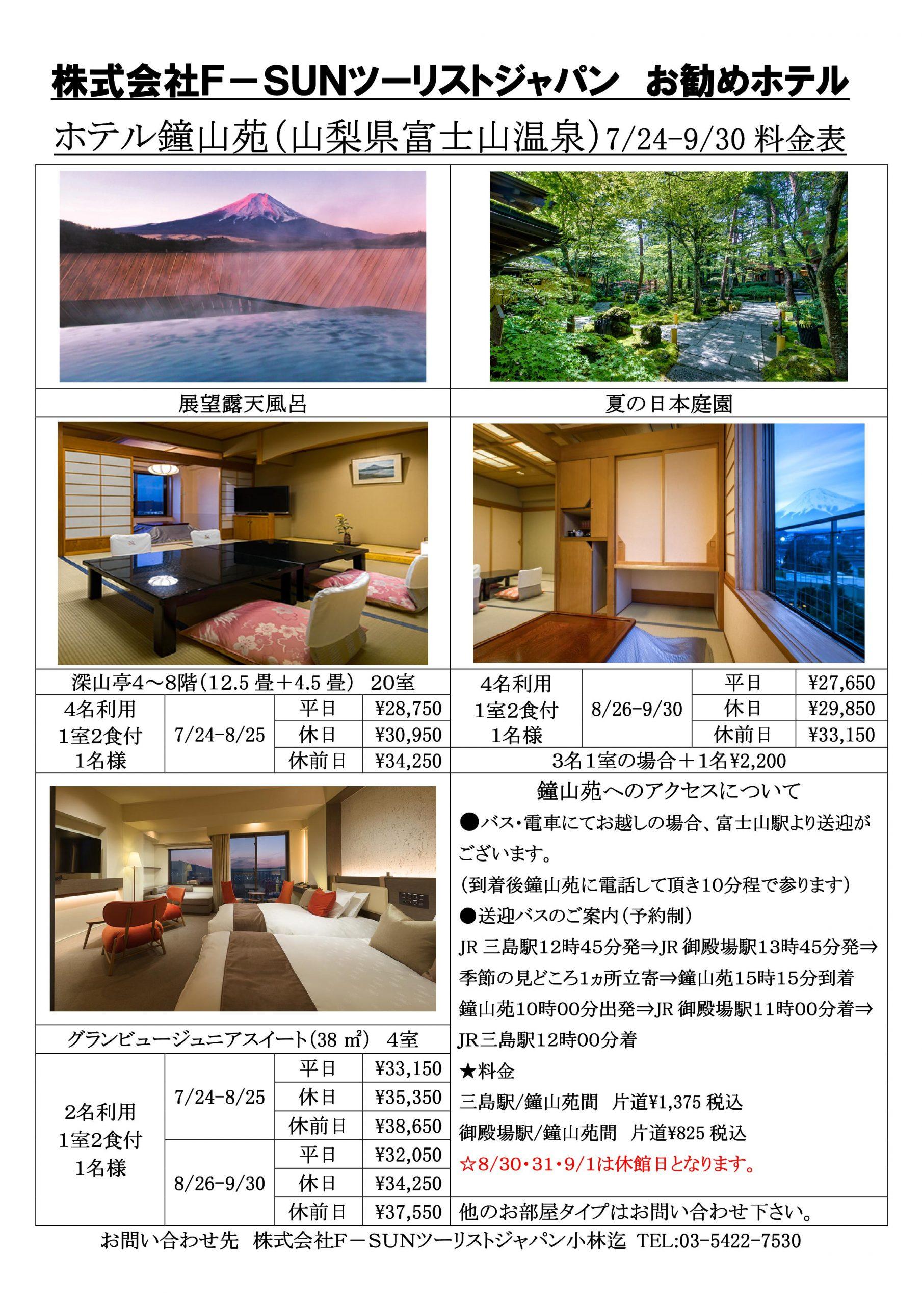 夏のファミリー・カップルにお勧めの宿③(山梨県富士山温泉 鐘山苑)