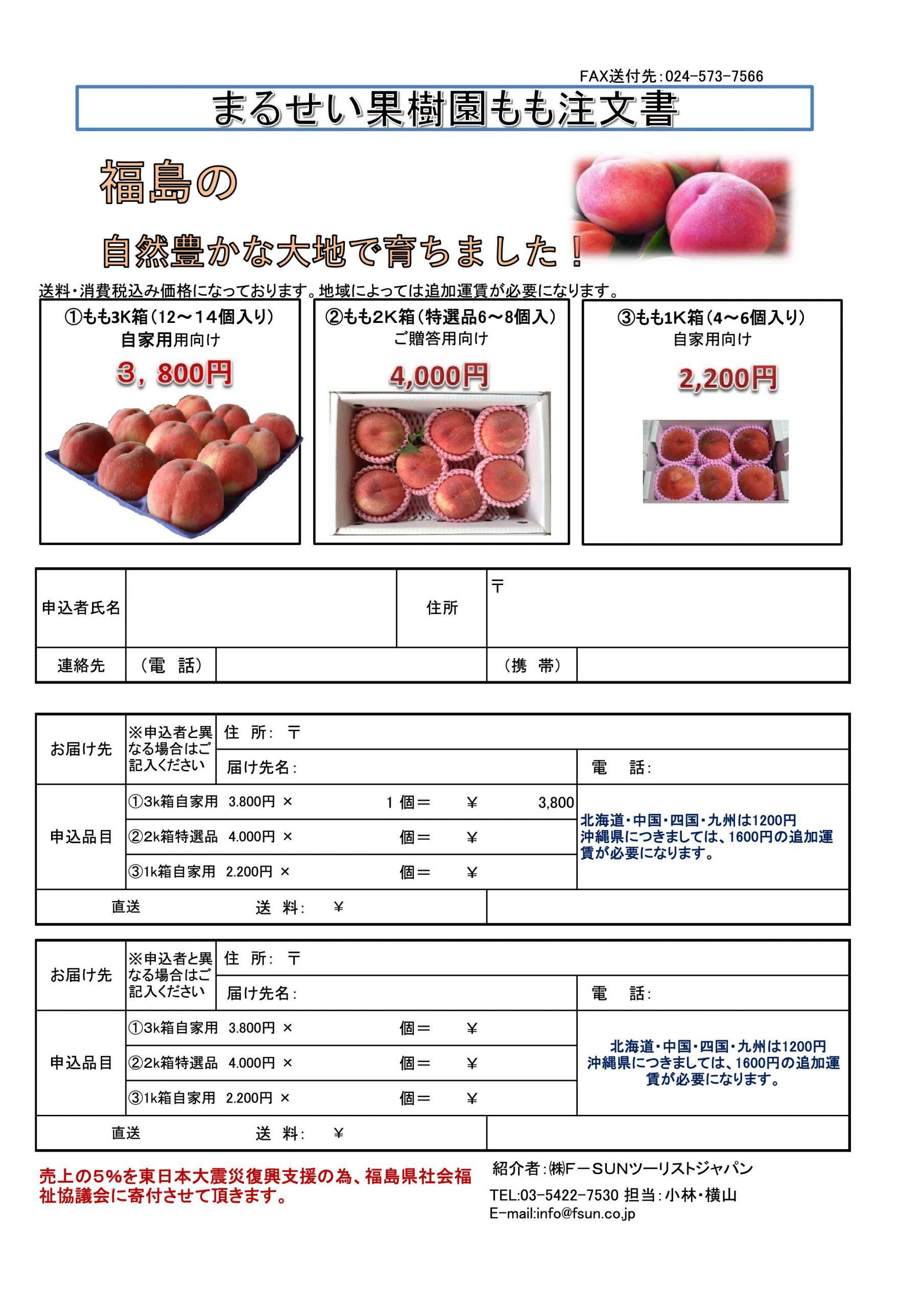 福島の自然豊かな大地で育った!まるせい果樹園の桃は如何でしょうか!