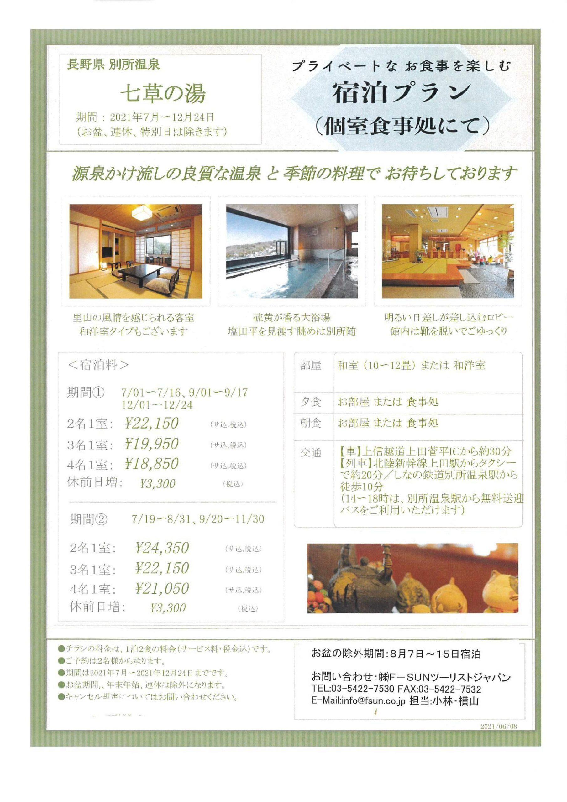プライベートなお食事を楽しむ宿泊プラン(長野県別所温泉 七草の湯)