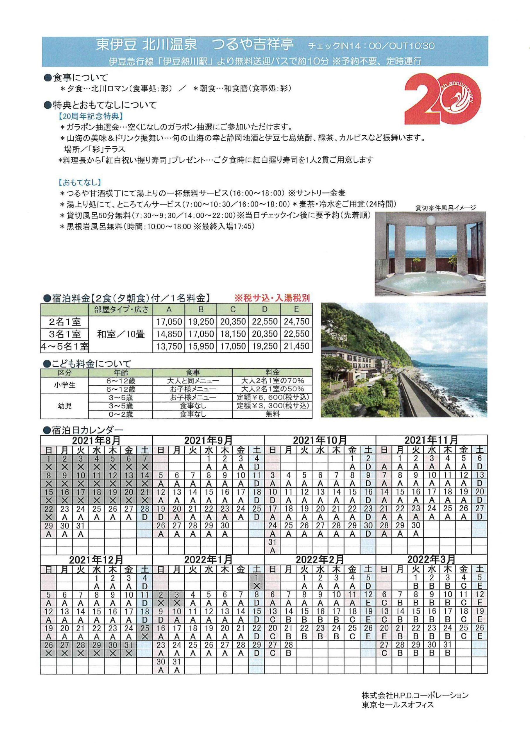 ファミリー・カップルにお勧めの宿⑤(静岡県北川温泉・つるや吉祥亭)