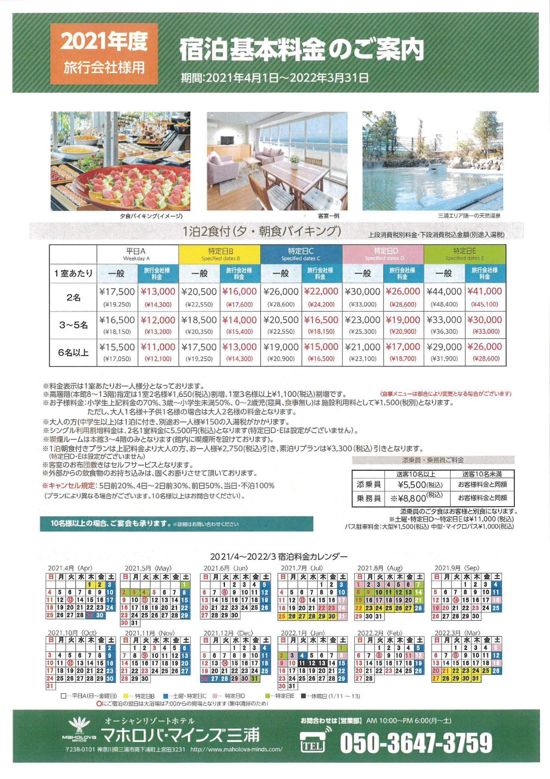 ファミリー・カップルにお勧めの宿⑦(神奈川県三浦市 マホロバ・マインズ三浦)