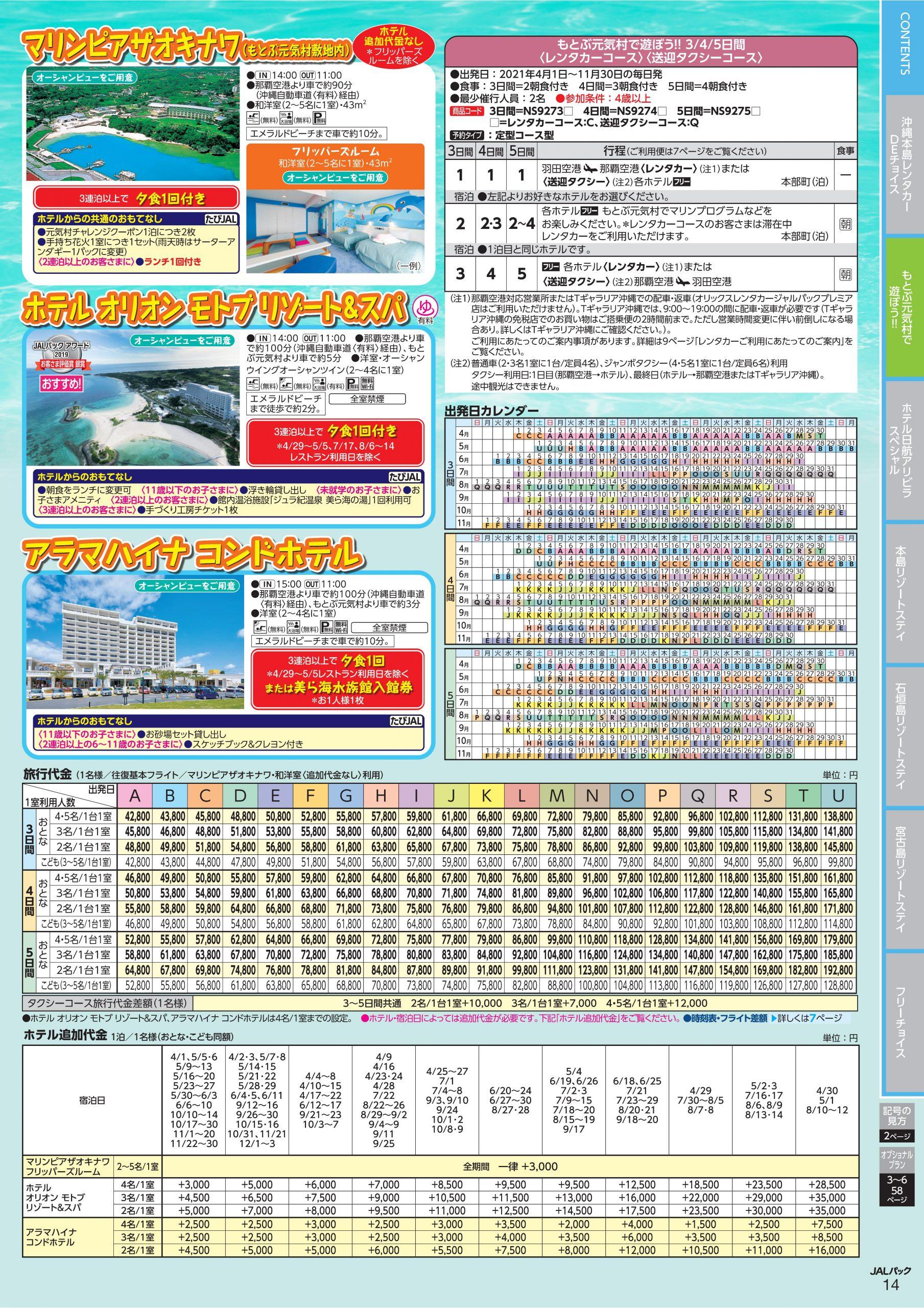 夏のおすすめツアー⑪沖縄(もとぶ)