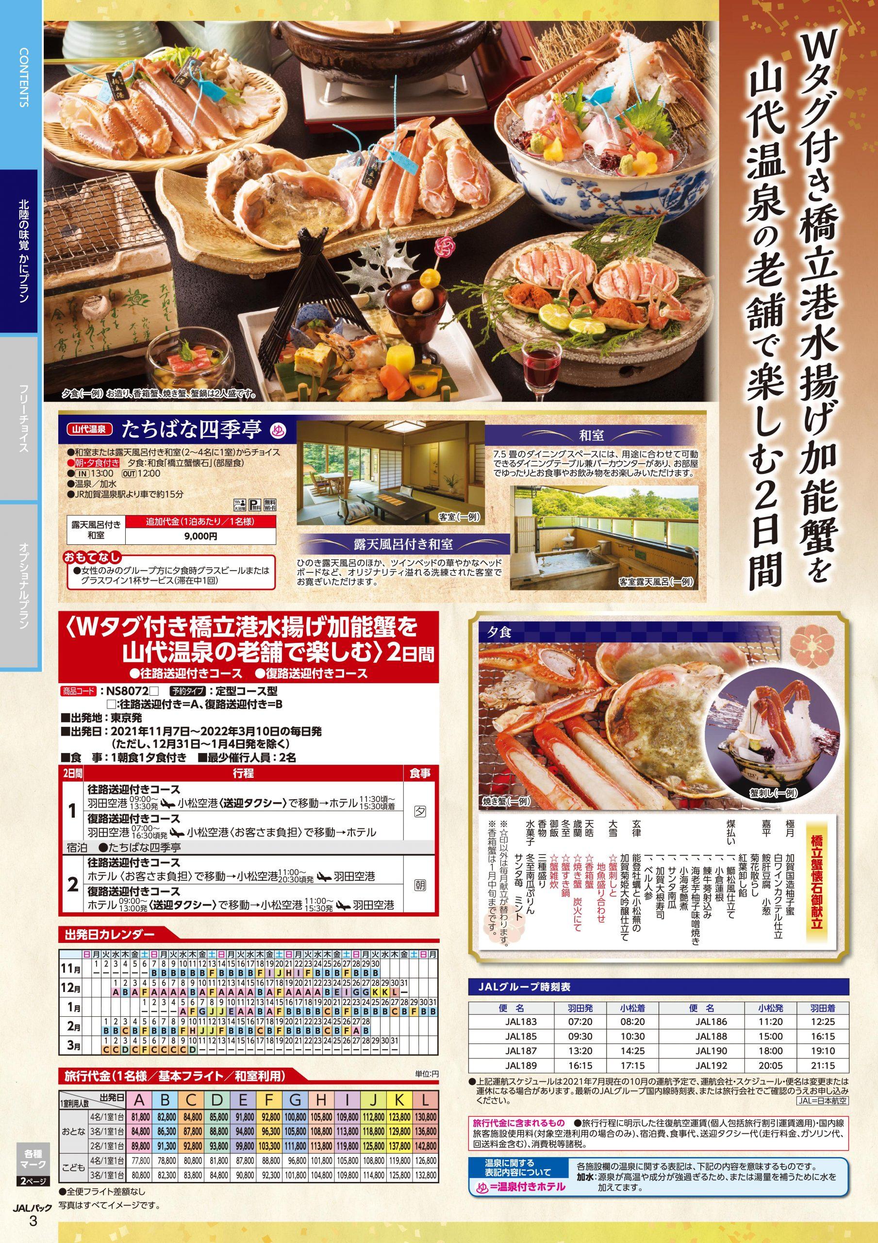 10月からのお勧めツアー②(加能蟹を楽しむ山代温泉の老舗で楽しむ1泊2日)