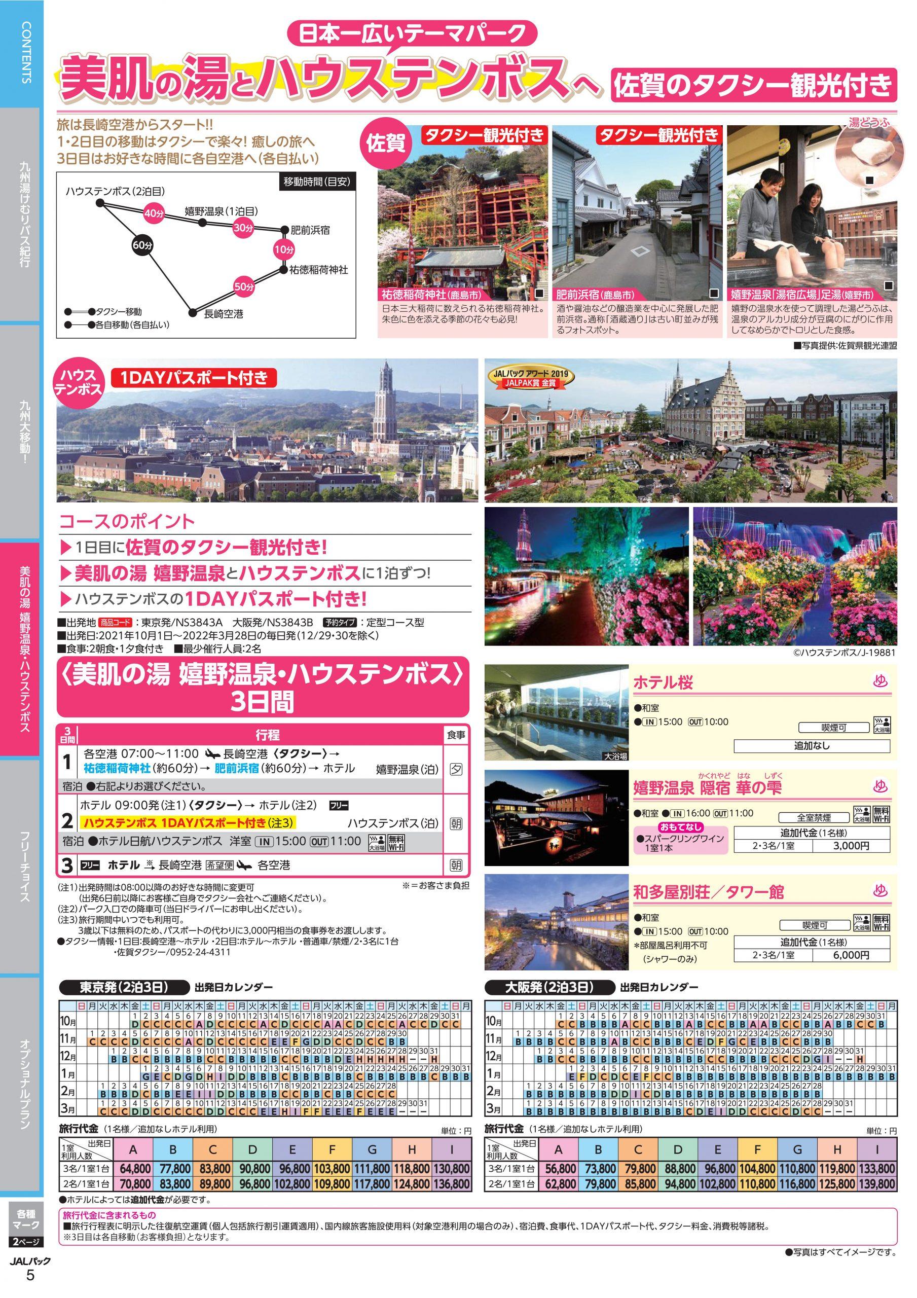 10月からのお勧めツアー①(美肌の湯嬉野温泉とハウステンボス2泊3日)