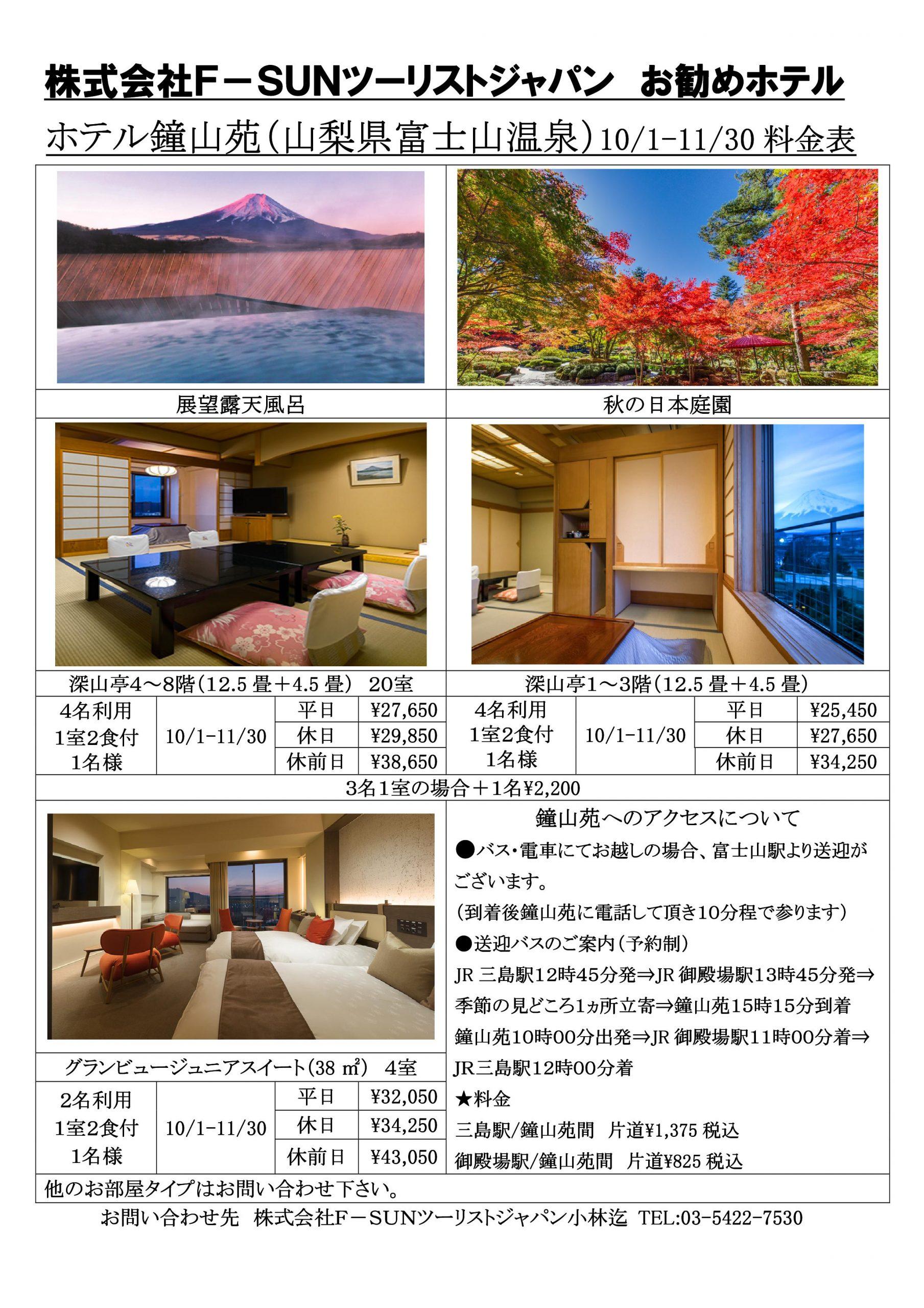 秋のイチオシお勧めの宿・富士山温泉鐘山苑