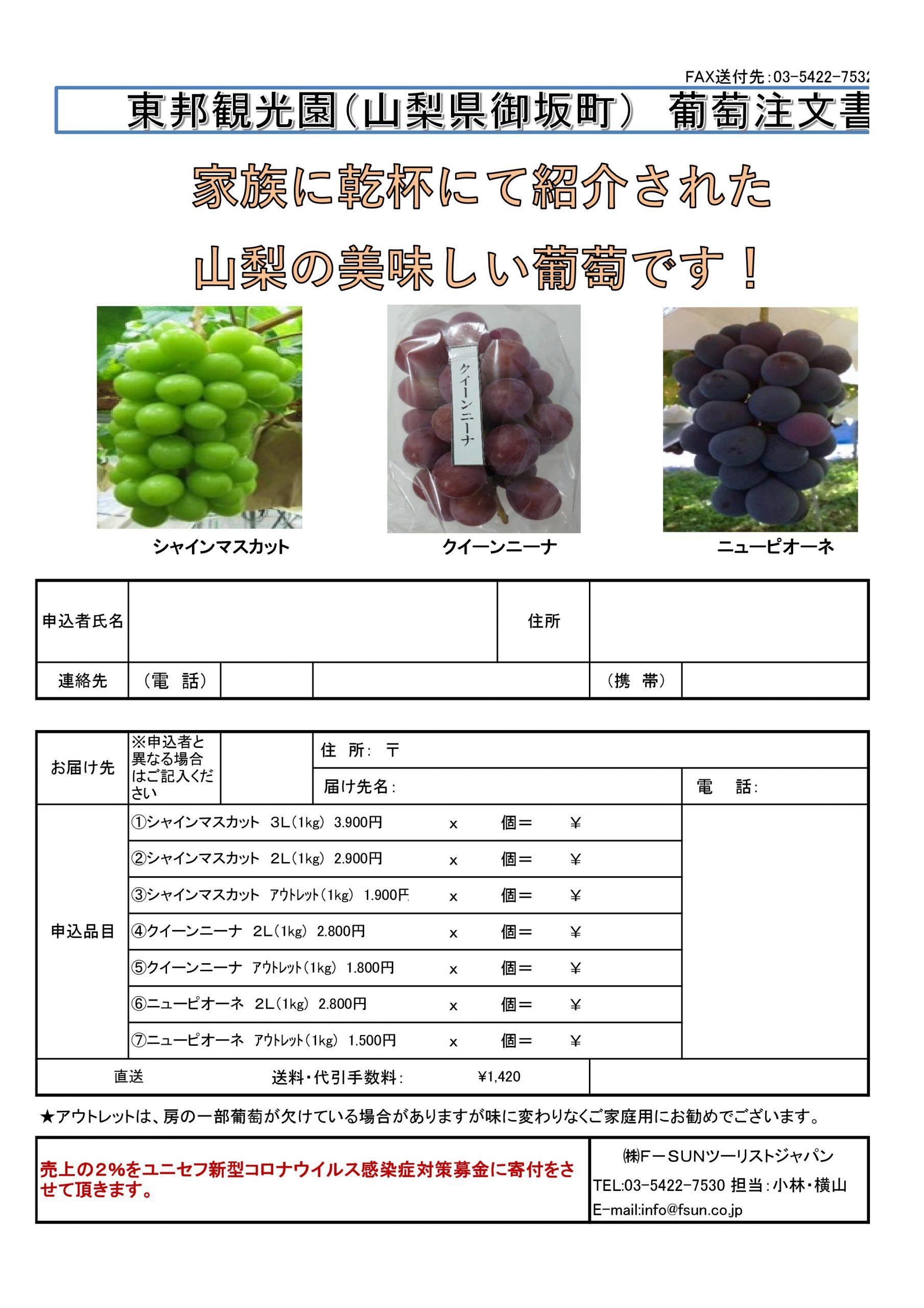 山梨の美味しい葡萄は如何でしょうか!